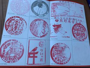 Kumano Kudo stamps